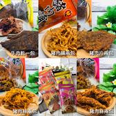 【時時樂】立佳商行肉乾系列(9包入) (免運價)
