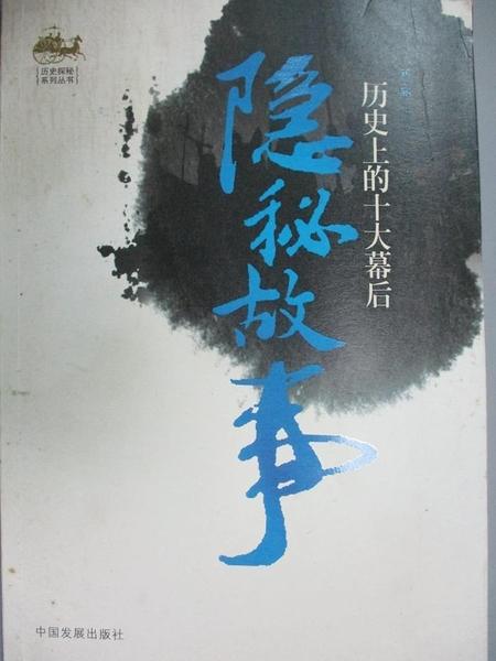 【書寶二手書T9/歷史_QFG】歷史上十大隱秘故事_DENG PENG