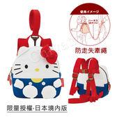 【Hello Kitty】凱蒂貓 兒童防走失背包 後背包 雙肩背包
