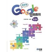 輕鬆學Google雲端應用(第四版)