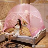 免安裝蒙古包蚊帳1.5m床1.8m雙人家用加密加厚1.2米單人學生宿舍 YDL