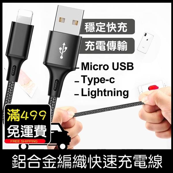 GS.Shop 2.4A 快速充電線 防止斷裂 短線 Type C 三星 SONY OPPO 華為 華碩 充電線 傳輸線