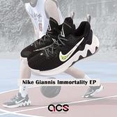 Nike 籃球鞋 Giannis Immortality 黑 白 字母哥 男鞋 子系列 XDR 實戰 運動鞋【ACS】 DC6927-010