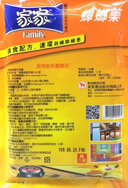 家家 蟑螂藥【01040081】滅蟑 蟑螂藥《八八八e網購
