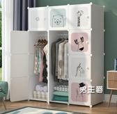 衣櫃 簡易布衣櫃網紅臥室現代簡約寶寶衣櫥組裝多功能特大號衣櫃XW 快速出貨