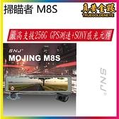 【掃瞄者】SNJ M8S 12吋IPS大螢幕,雙SONY感光元件,GPS測速功能,專利旋轉鏡頭,專利GPS無線更新