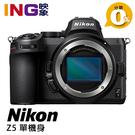 【6/30前登錄送原廠托特包】Nikon Z5 單機身 BODY 國祥公司貨 全片幅無反相機