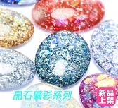 【晶石礦彩系列】晶石礦彩甲油膠 日式光療甲油膠 (12色任選)