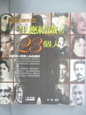 【書寶二手書T1/傳記_GNZ】一生應結識的 23個 人-認識偉人與偉人心心相印_李鵬