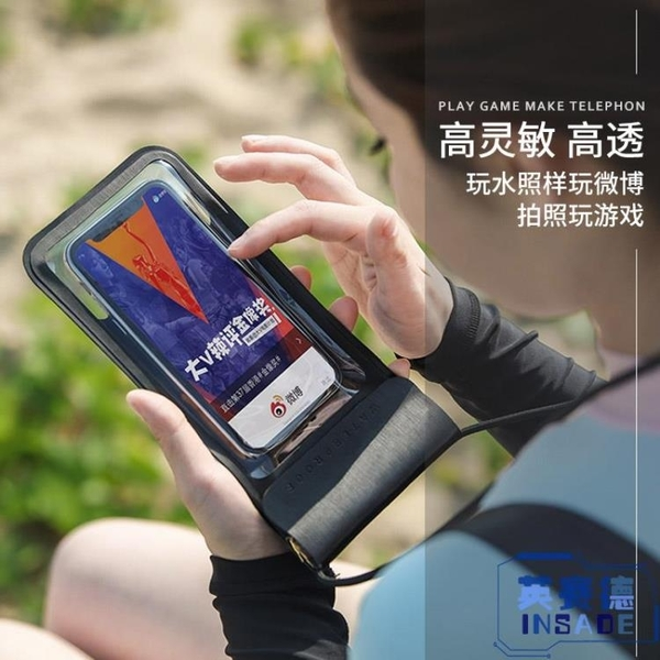 手機防水袋潛水套可觸屏游泳裝備透明手機包密封【英賽德3C數碼館】