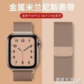 適用apple watch5錶帶米蘭尼斯iwatch4/3/2/1代蘋果手錶錶帶不銹鋼運 遇見生活