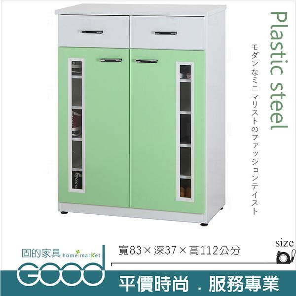 《固的家具GOOD》071-07-AX (塑鋼材質)2.7尺開門鞋櫃-綠/白色【雙北市含搬運組裝】
