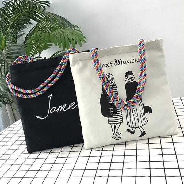 【雙11盛典】韓版新品新潮拉鏈簡約彩虹繩單肩手提托特時尚帆布女包包