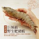 【屏聚美食】手臂大巨無霸野生肥豬蝦1盒(3尾/600g/盒)_第2件以上每件折後↘1084元