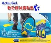 Scholl 軟矽膠減壓 鞋墊 矽膠鞋墊 記憶鞋墊 吸震 舒緩 減壓 舒適鞋墊 高跟鞋 休閒鞋 非爽健