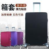 拉桿箱套保護套 耐磨旅行箱防塵罩彈力行李箱套加厚20/24/28/30寸 美芭
