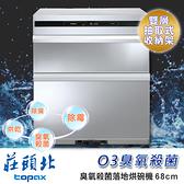 送標準安裝 莊頭北 臭氧殺菌落地烘碗機 68cm TD-3660