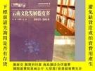 全新書博民逛書店雲南藍皮書:雲南文化發展藍皮書(2015-2016)Y24545
