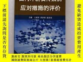 二手書博民逛書店罕見國內外新發傳染病應對措施的評價。Y12979 王濱有等主編