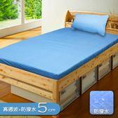 床墊  記憶  高週波+防潑水 5cm 竹炭 記憶床墊 單人+送高週波防潑水枕頭墊 KOTAS
