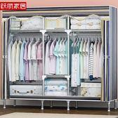簡易衣櫃布藝鋼架加粗加固布衣櫃簡約現代經濟型組裝衣櫥收納櫃子WY【萬聖節88折
