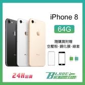 【刀鋒】免運 當天出貨 Apple iPhone 8 64G 4.7吋 全配 9.9成新 蘋果 完美 翻新機