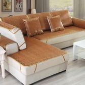 沙發墊夏季涼席冰絲防滑藤席坐墊夏天款竹涼墊實木客廳定做沙發套【滿一元免運】