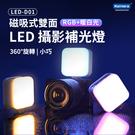 Kamera 磁吸式雙面 LED RGB 炫彩攝影補光燈 (LED-D01) 直播 VLOG 補光 自拍 冷光 暖光