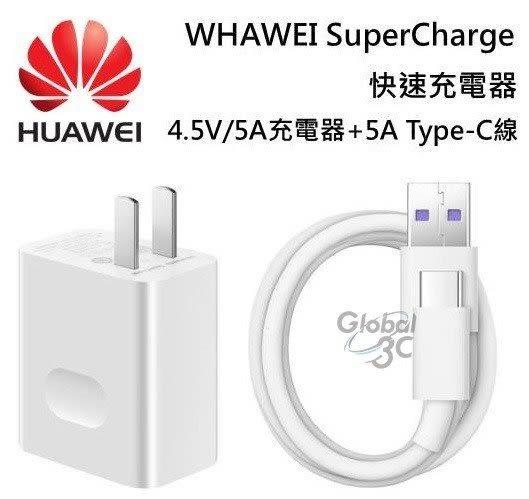 華為 原廠盒裝 SuperCharge P10 Mate9 PRO 4.5V 5A 快速 充電器 Type-C 線 HUAWEI 旅充 快充線 快充組
