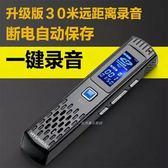 錄音筆 現代3588小型迷你專業錄音筆高清遠距降噪聲控 MP3播放器8G 晶彩生活