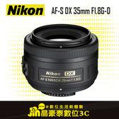 晶豪泰3C 專業攝影 限時特賣 買到賺到 Nikon AF-S DX 35mm f1.8G鏡頭 人像鏡頭 公司貨