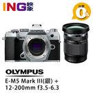 【新品】送握把或麥克風 Olympus E-M5 Mark III+12-200mm 元佑公司貨 銀色 EM5M3 3代
