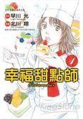 幸福甜點師 01