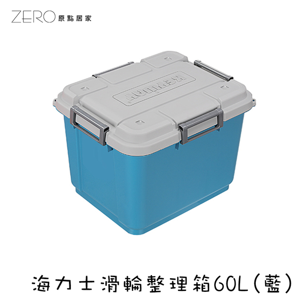 台灣製造 塑膠收納箱 床底整理箱 有蓋玩具儲物箱 海力士滑輪整理箱60L(藍)