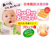 日本製 安心衛生 ByeBye 製冰盒 長型8格 離乳食品冷凍盒 副食品冷凍盒   【發現生活】