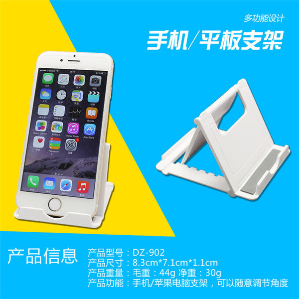 【SZ13】手機 平板 懶人通用支架 折疊支架 iPhone XS MAX XR 華碩 HTC OPPO 三星 通用支架