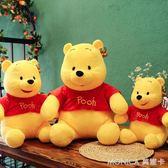 坐款小熊毛絨玩具維尼公仔大號可愛娃娃兒童節生日禮物女 莫妮卡小屋 IGO