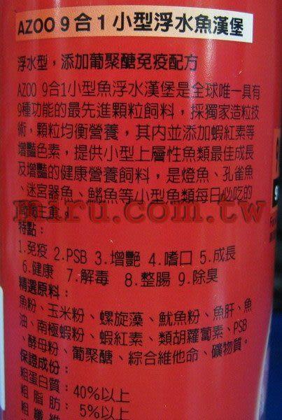 【西高地水族坊】AZOO 9合1小型魚浮水漢堡(120ml)