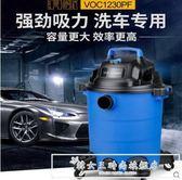 科瓴吸塵器洗車店專用強力大功率干濕兩用桶式機吹風排水口家用igo『韓女王』