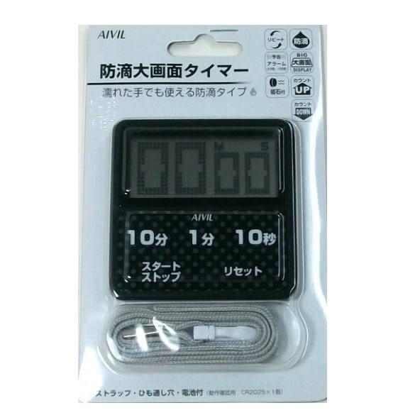 日本 AIVIL 計時器 T-163 防水大營幕-黑色     (附電磁、背帶)