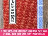 二手書博民逛書店罕見月姥仙師禳婚姻真經Y481107 道教 道教協會