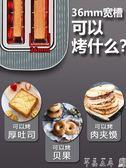 Donlim/東菱 DL-8188烤面包機家用早餐吐司機全自動迷你多士爐 【時尚新品】LX220V