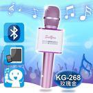 【SEEYOU】 KG-268藍芽KTV麥克風。玫瑰金 G-268_P