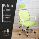 電腦椅 辦公椅 Edna艾德納護頸排骨網布電腦椅-B03-A337 【多瓦娜】