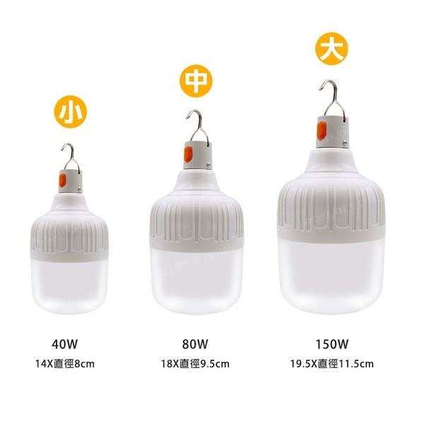 小款 掛式充電型LED燈泡 充電燈泡球 停電應急燈 續航力強 室內戶外 三種模式 送充電線【4G手機】