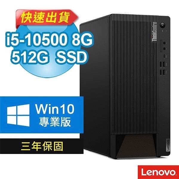 【南紡購物中心】(商用) Lenovo ThinkCentre M90t (i5-10500/8G/512G SSD/W10P/3Y)