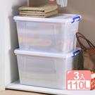 特惠-《真心良品》多用途滑輪收納整理箱110L(3入)