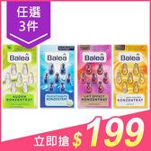 【任選3件199】德國 Balea 精華素膠囊(7粒裝) 多款可選【小三美日】