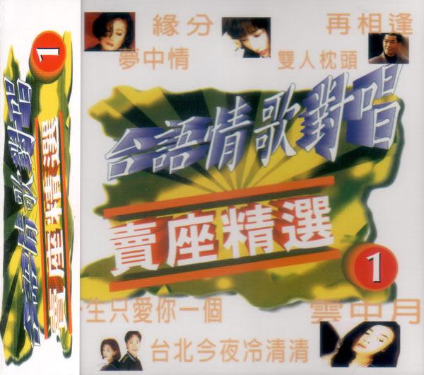 台語情歌對唱賣座精選 1 CD (音樂影片購)