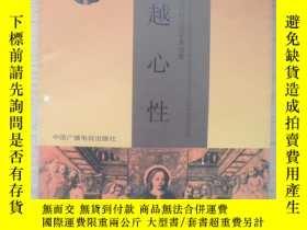 二手書博民逛書店罕見超越心性--20世紀中國道教文化學術論集Y425 張廣保編